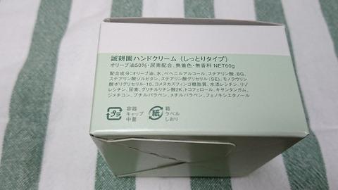 井上誠耕園のオイルハンドクリーム3