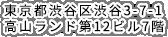 東京都渋谷区渋谷3-7-1高山ランド第12ビル7階