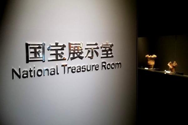国宝展示室