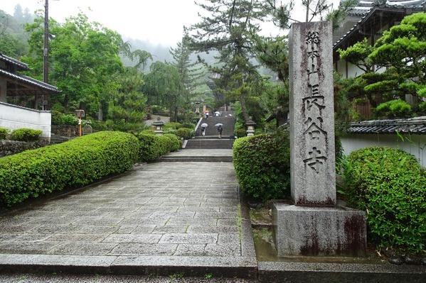 総本山 長谷寺