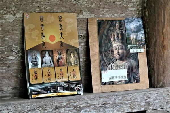 奈良大和 四寺巡礼