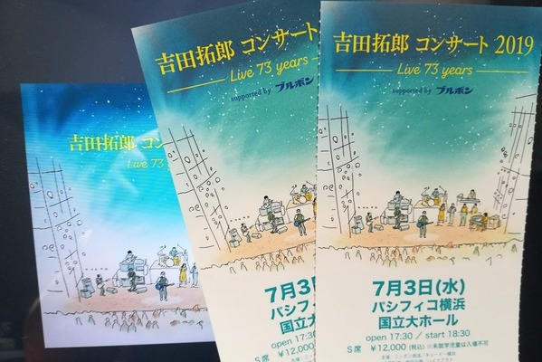 拓郎 横浜チケット