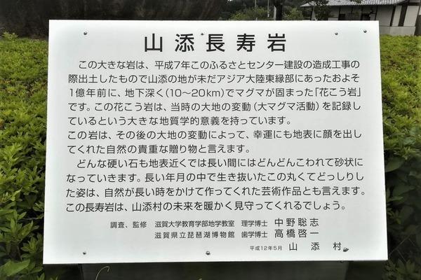 山添村 長寿岩