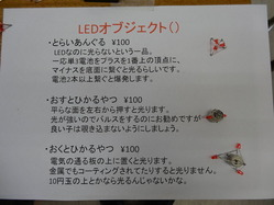 LEDオブジェクト
