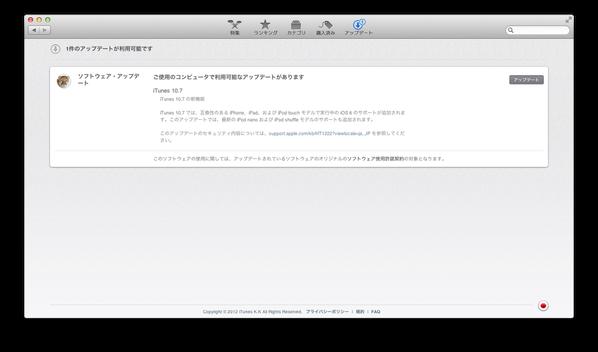 iTunes 10.7