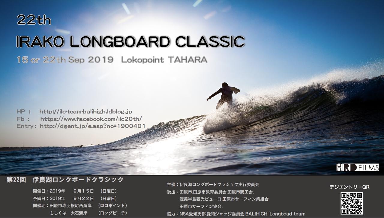 第22回 伊良湖ロングボードクラシック