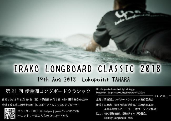 第21回 伊良湖ロングボードクラシック