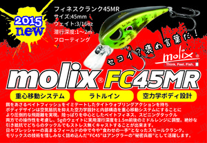 fc45mr-pop