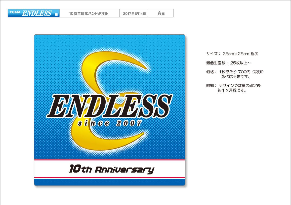 endless_handtowel_A