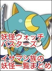isamashizoku