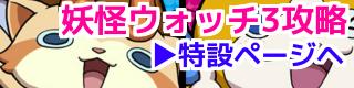 yo-kaiwatch3_kouryaku