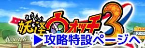 yo-kaiwatch3_logo
