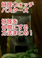 youkai_nakama