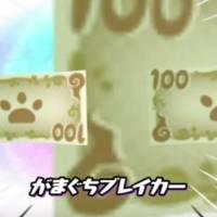 ムダヅカイ_必殺技