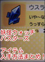 item_nyuusyu