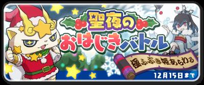 web_banner_20171124_02