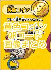 coin_kiiro