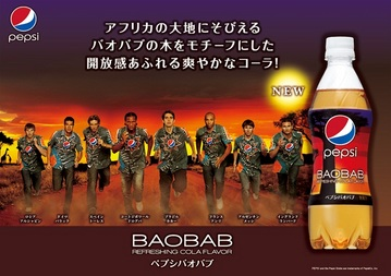 pepsi_baobab_1