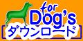 (犬)予防ポスター