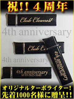 4周年記念バナー