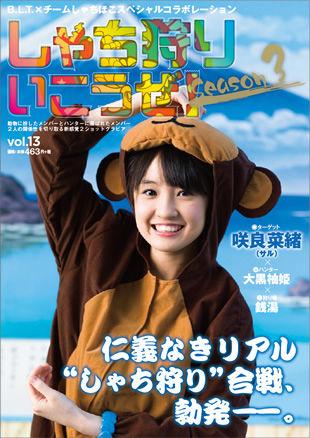 cover_vol13
