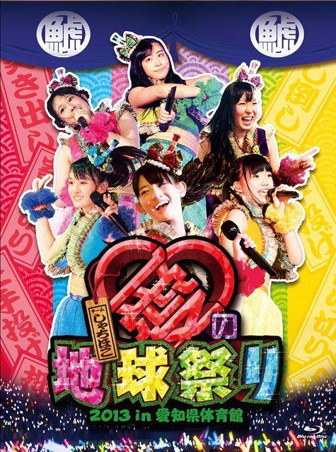 news_large_teamsyachihoko_ainochikyumatsuri_BD_201405