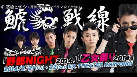 20140104-shachi