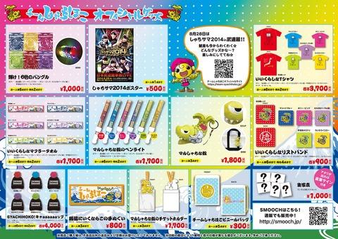 syachihoko_20140511_A4