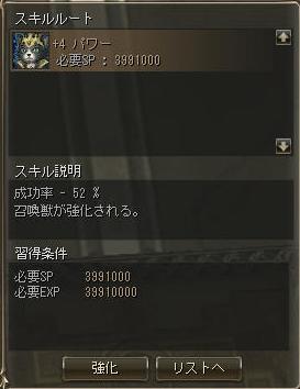 キングSE+3⇒+4