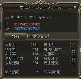 キング+2