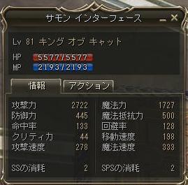 キング+3