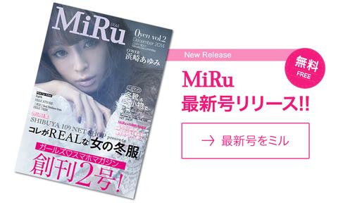 MiRu 2号 浜崎あゆみ