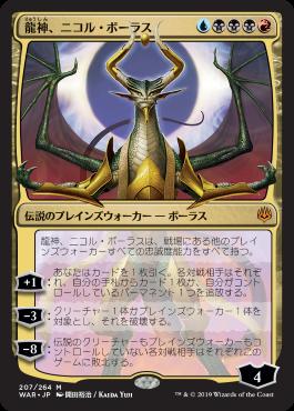 jp_mtgwar_altart_card_0207