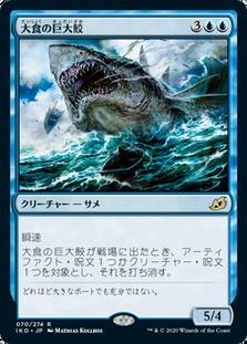大食の巨大鮫