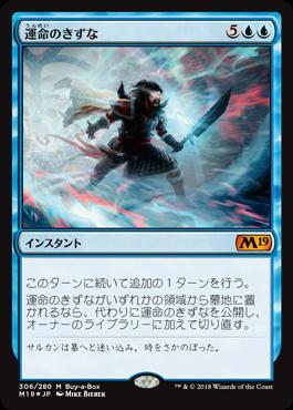 Nexus_of_Fate_JP