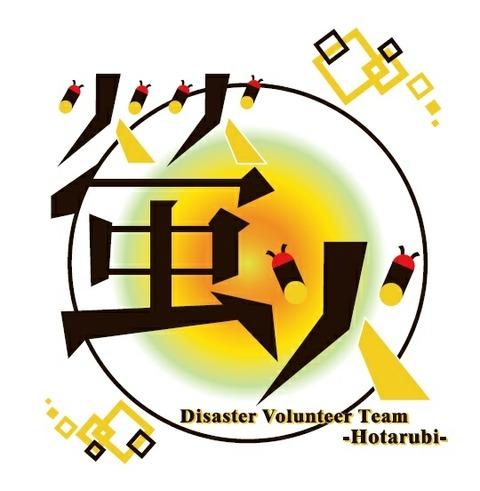 螢火ロゴ漢字