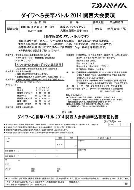 ダイワへら長竿バトル 2014 関西