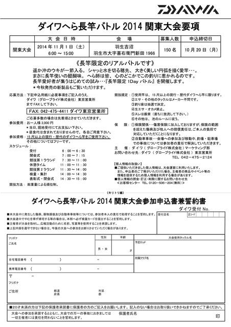 ダイワへら長竿バトル 2014 関東