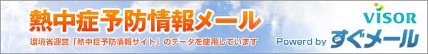 sugumail_env_banner_l