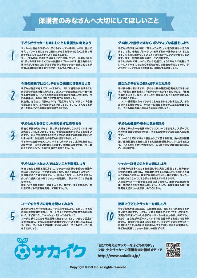 sakaiku10_ページ_2