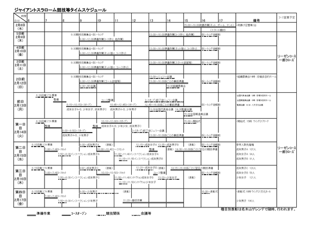 gs_timetable2