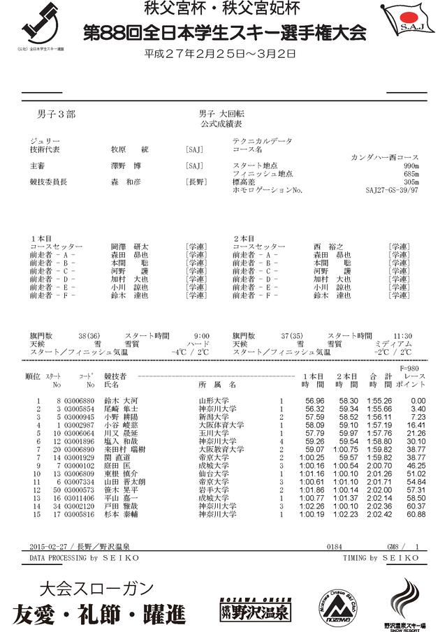 ALRE20150184_ページ_1