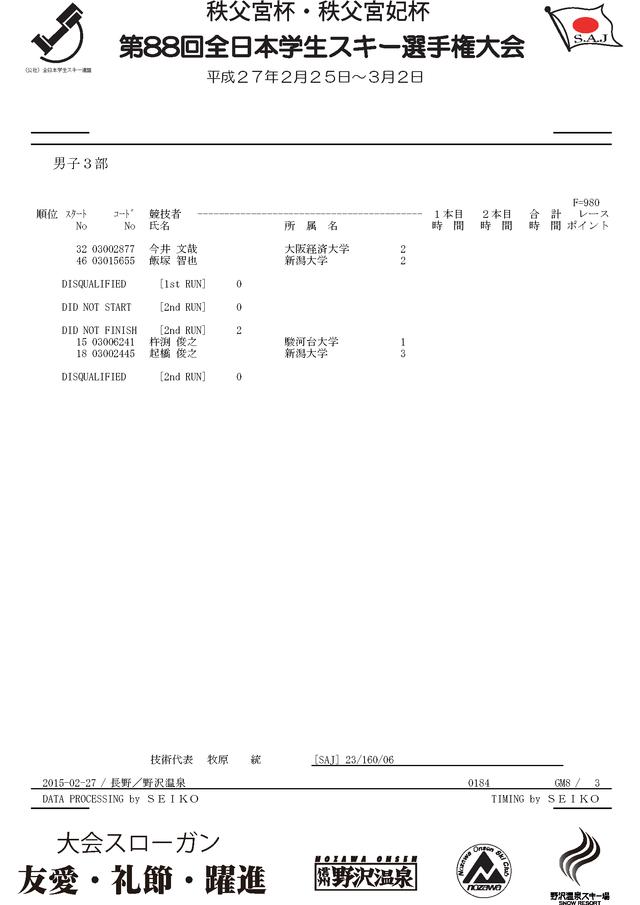 ALRE20150184_ページ_3