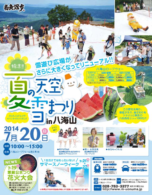 reaf_2014_tenkuyukimatsuri_ページ_1