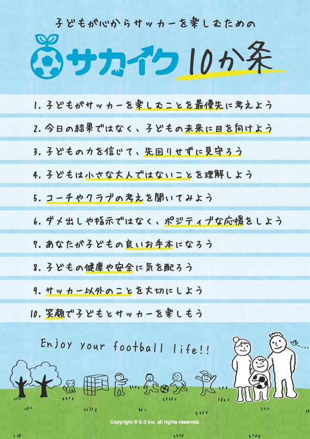 sakaiku10_ページ_1