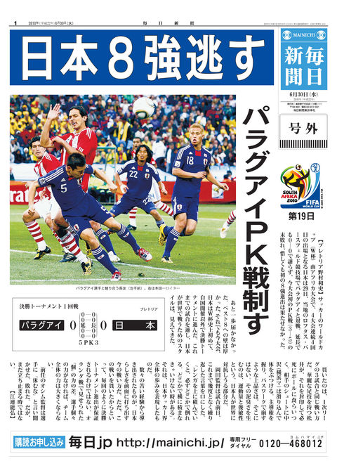 20100630worldcup