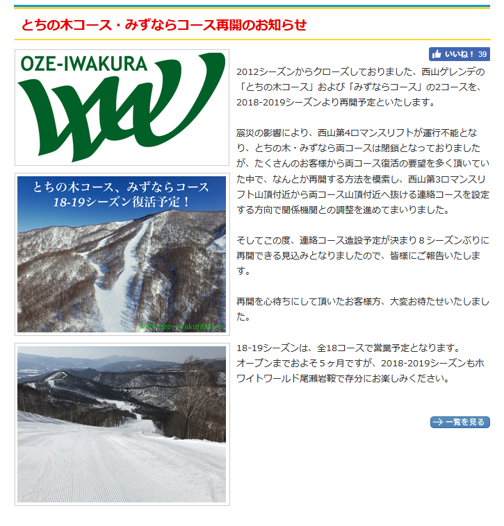 尾瀬 岩倉 スキー 場 天気