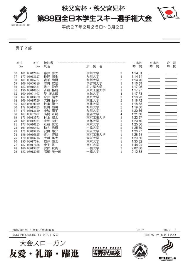 SLM2_2st_ページ_3