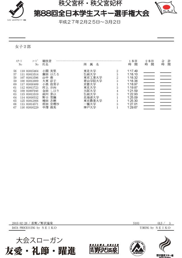 GSL2_2st_ページ_3