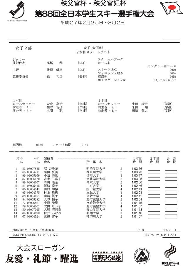 GSL2_2st_ページ_1